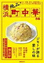 絶品!横浜の町中華 炒飯 餃子 麻婆豆腐etc ヨコハマのうまい町中華 (ぴあMOOK)