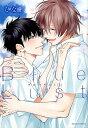 Blue Lust 3 (ダリアコミックス) [ ひなこ ]
