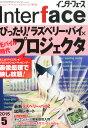 Interface (インターフェース) 2015年 05月号 [雑誌]