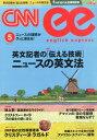 CNN ENGLISH EXPRESS (イングリッシュ・エクスプレス) 2015年 05月号 [雑誌]