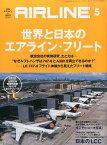 AIRLINE (エアライン) 2015年 05月号 [雑誌]