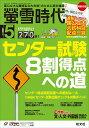 螢雪時代 2015年 05月号 [雑誌]