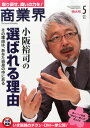 商業界 2015年 05月号 [雑誌]