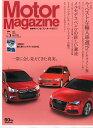 Motor Magazine (モーター マガジン) 2015年 05月号 [雑誌]