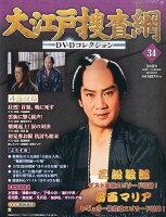 楽天ブックス: 大江戸捜査網 DVDコレクション 2015年 5/31号 [雑誌] - 朝日新聞
