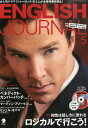 ENGLISH JOURNAL (イングリッシュジャーナル) 2015年 05月号 [雑誌]