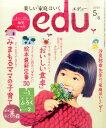 edu (エデュー) 2015年 05月号 [雑誌]