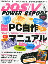 DOS/V POWER REPORT (ドス ブイ パワー レポート) 2015年 05月号 [雑誌]