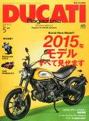 DUCATI Magazine (�ɥ����ƥ� �ޥ�����) 2015ǯ 05��� [����]