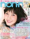 non・no(ノンノ) 2015年 05月号 [雑誌]