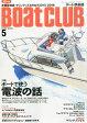 Boat CLUB (ボートクラブ) 2015年 05月号 [雑誌]