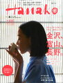 Hanako (ハナコ) 2015年 5/28号 [雑誌]