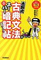 吉野式古典文法スーパー暗記帖完璧バージョン