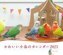 2021年 ミニ判カレンダー かわいい小鳥のカレンダー (誠文堂新光社カレンダー) [ 蜂巣 文香 ]