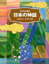 子どもに語る日本の神話 [ 三浦佑之 ]