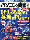 パソコンの自作 2015春号 2015年 05月号 [雑誌]