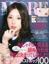MORE (モア) 2015年 05月号 [雑誌]