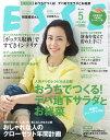 ESSE (エッセ) 2015年 05月号 [雑誌]