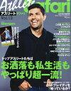 アスリート・Safari (サファリ) Vol.13 2015年 05月号 [雑誌]