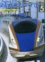 鉄道ジャーナル 2015年 05月号 [雑誌]