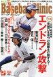 Baseball Clinic (ベースボール・クリニック) 2015年 05月号 [雑誌]
