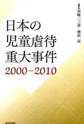 ���ܤλ�Ƹ���Խ�����2000-2010