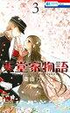 天堂家物語 3 (花とゆめコミックス) [ 斎藤けん ]