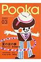Pooka(第3号)