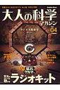 大人の科学マガジン(vol.04)
