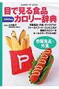 目で見る食品カロリー辞典(市販食品・外食 2005年版)