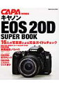 キヤノンEOS 20D super book