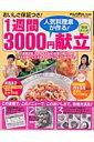 1週間3000円献立(人気料理家スペシャル)