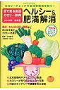 目で見る食品カロリー辞典(ヘルシー&肥満解消 2005年)