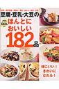 豆腐・豆乳・大豆のほんとにおいしい182品