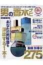男の香水ナビ(2005年)
