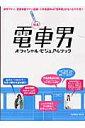 映画「電車男」オフィシャル・ビジュアルブック