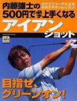 内藤雄士の500円で必ず上手くなるアイアンショット