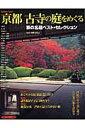 京都古寺の庭をめぐる