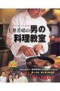 土井善晴の男の料理教室