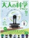 大人の科学マガジン(vol.10)