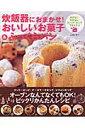 炊飯器におまかせ!おいしいお菓子&ふっくらパン