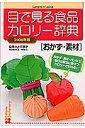 目で見る食品カロリー辞典(おかず・素材 2006年版)