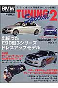 BMWコンプリートチューニング・スペシャル(2)