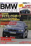 BMWコンプリート(vol.26)