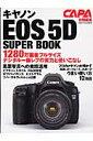 キヤノンEOS 5Dスーパーブック