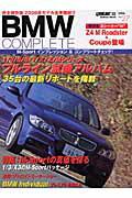 BMWコンプリート(vol.27)