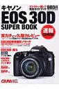 キヤノンEOS 30Dスーパーブック