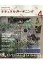 ナチュラルガーデニング(vol.4)