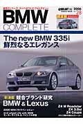 BMWコンプリート(vol.28)