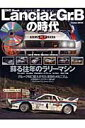 LanciaとGr.Bの時代